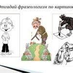 Образная структура фразеологизма как источник комического эффекта