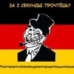 Юмор как неотъемлемая часть обучения немецкому языку как иностранному