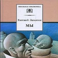 Проблема одинаковости в русской литературе 10-30-х годов XX века: от трагического к комическому и обратно