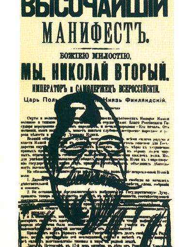 Россия 1905 г. в зеркале немецкой и австрийской карикатуры