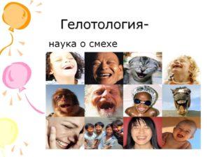 Формирование познавательного интереса на основе эмоционального интеллекта, творчества и юмора