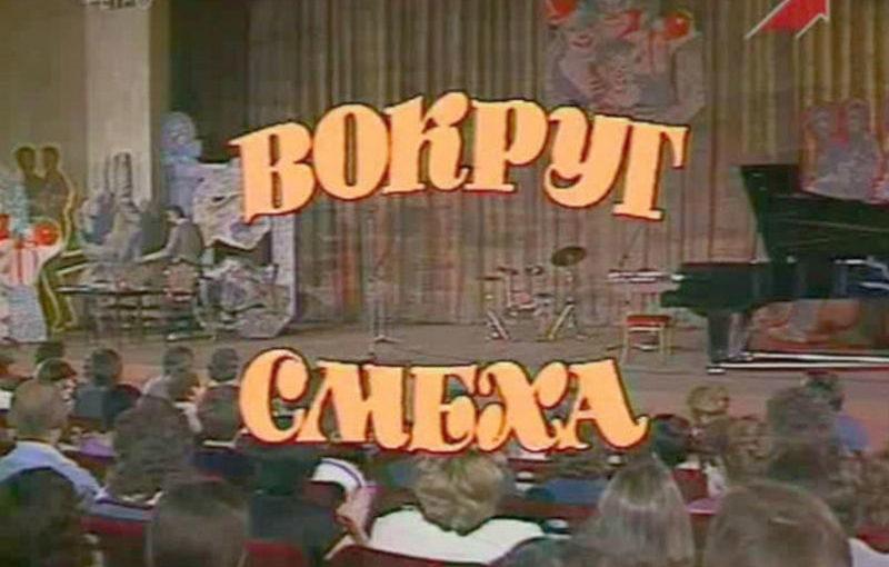 Смеховая культура русскоязычного смеха с точки зрения лингвокультурологической методологии