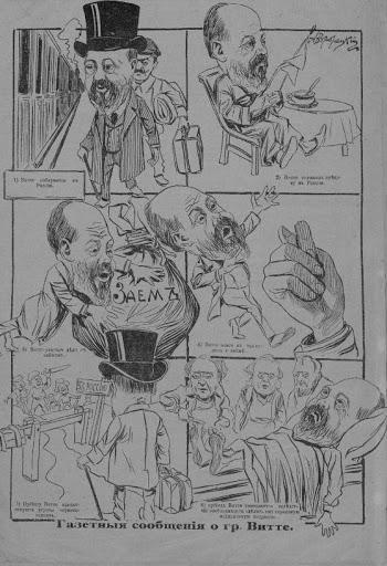 Рисунок 1. «Газетные сообщения о гр. Витте». Фаланга. 1906. №10