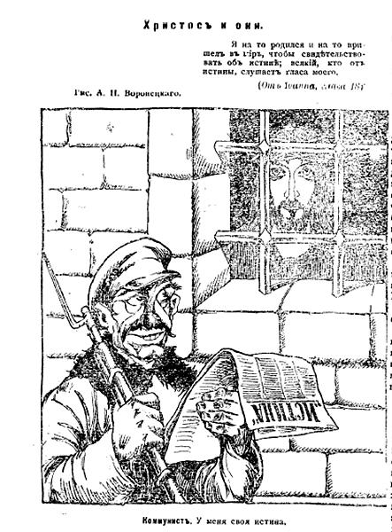 Рисунок 7 – «Христос и они». Рис. А. Воронецкого. Донская волна. 1919. №54. 7 июля.