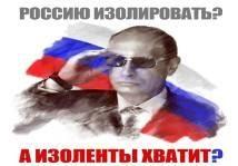«Россию изолировать?», «а изоленты хватит?»