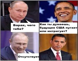 В. Путин: Барак, чего тебе? Б. Обама: Как ты думаешь, будущее США пугает или интригует? В. Путин: Отсутствует