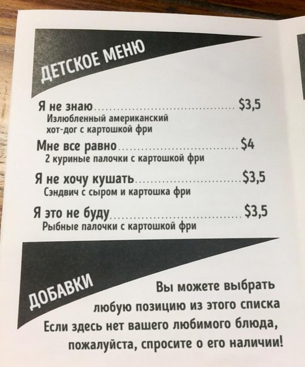Для маленьких посетителей, в ряде заведений сервисной реальности разрабатывается специальное детское меню. Иногда в юмористической форме