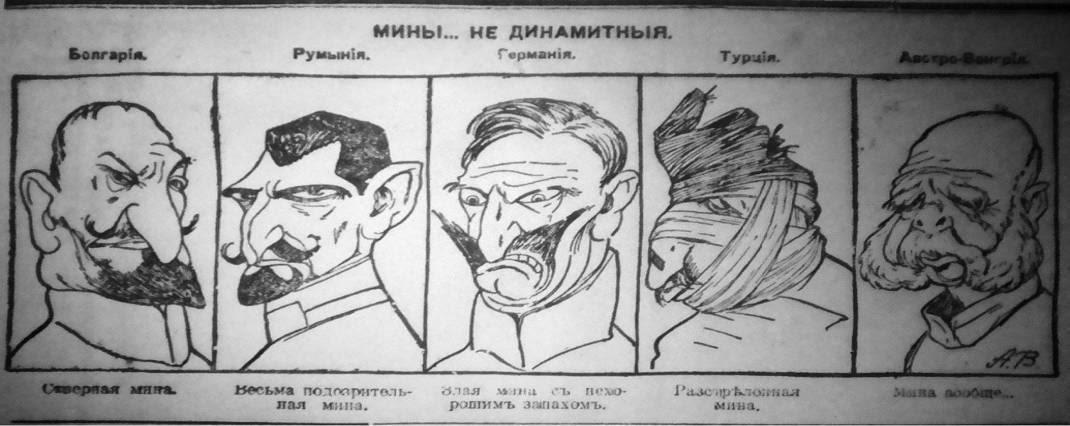 Рисунок 3. «Мины… Не динамитные». Рис. А. Воронецкого. Приазов-ский край. 1915. 21 июня.