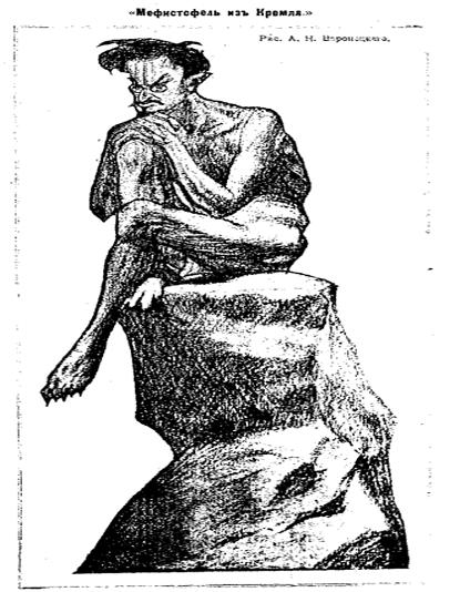 Рисунок 5 – «Мефистофель из Кремля». Донская Волна. 1918 . №7. 22 июля.
