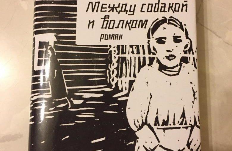 Пародирование принципов и приемов деревенской прозы в романе Саши Соколова «Между собакой и волком»