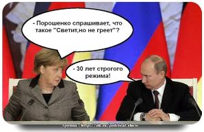 А. Меркель задает вопрос В. Путину: «Порошенко спрашивает, что такое «Светит, но не греет»?» и вместо ожидаемого ответа на детскую загадку слышит суровое: «30 лет строгого режима!»,