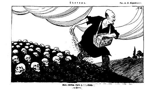 Рисунок 6 – «Сеятель». Донская Волна. 1918 . №7. 22 июля