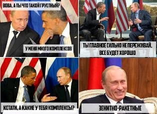 Б. Обама: Вова, а ты что такой грустный? В. Путин: У меня много комплексов Б. Обама: Ты главное не переживай, все будет хорошо! Кстати, а какие у тебя комплексы? В. Путин: Зенитно-ракетные