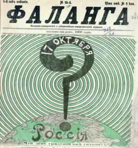 Рисунок 1 – «Что день грядущий нам готовит?». Рис. А. Воронецкого. «Фаланга». 1906. №10